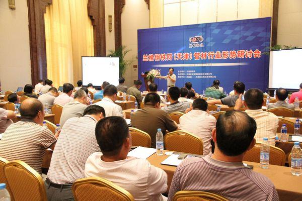 兰格钢铁网2013天津管材行业形势研讨会成功召开