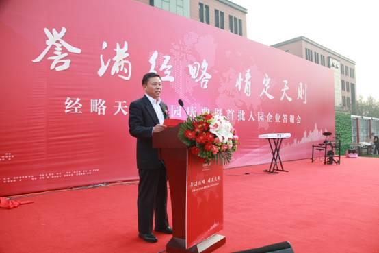 兰格加华 北京兰格加华置业有限公司董事长刘长庆致欢迎辞