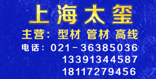 上海太璽供應鏈管理有限公司
