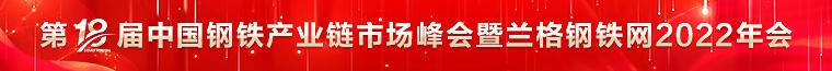 第十五届环渤海钢铁市场论坛暨bob苹果app钢铁网2019年会