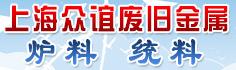 第十届中国金属循环应用国际研讨会
